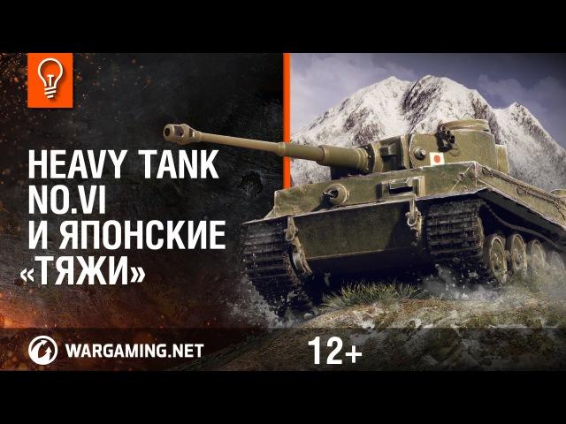Heavy Tank No.VI и японские «тяжи»