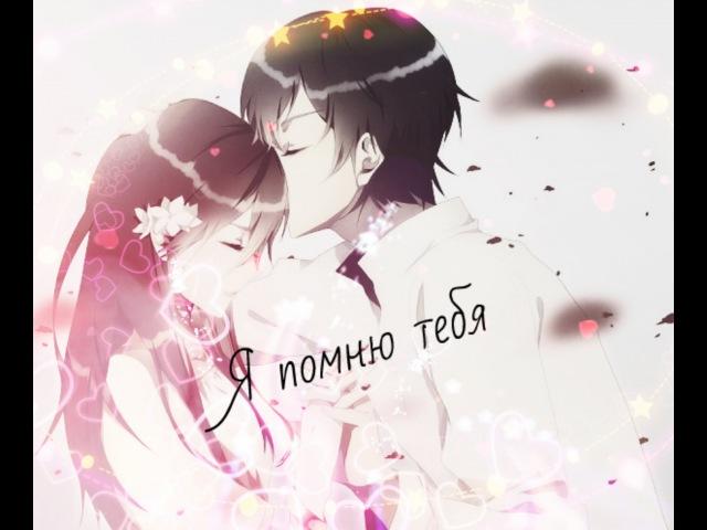 Аниме клип про любовь - Я помню тебя Романтичный аниме клип про любовь на конкурс LuCy_Channel
