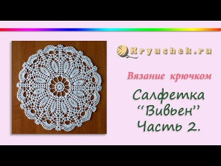 """Салфетка """"Вивьен"""" крючком. Часть 2. (Crochet. Napkin """"Vivien"""". Part 2)"""
