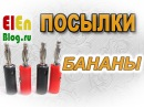Штекер Банан ФУФЛО