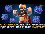 Открытие супер-магических сундуков | Clash Royale