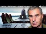 «Юрий Соломонов» — Момент Истины от 2 11 2015