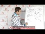 Урок №2: Три мифа о SEO. Видеокурс