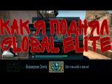 КАК Я ПОДНЯЛ/АПНУЛ ГЛОБАЛА |UP GLOBAL ELITE| CS:GO