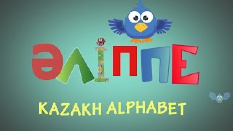 Әліппе | Kazakh Alphabet | Казахский Алфавит [Torghai-TV]