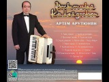 Аккордеонист Артём Арутюнян - ШАЛАХО
