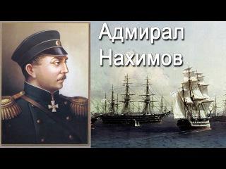 Адмирал Нахимов. Оборона Севастополя