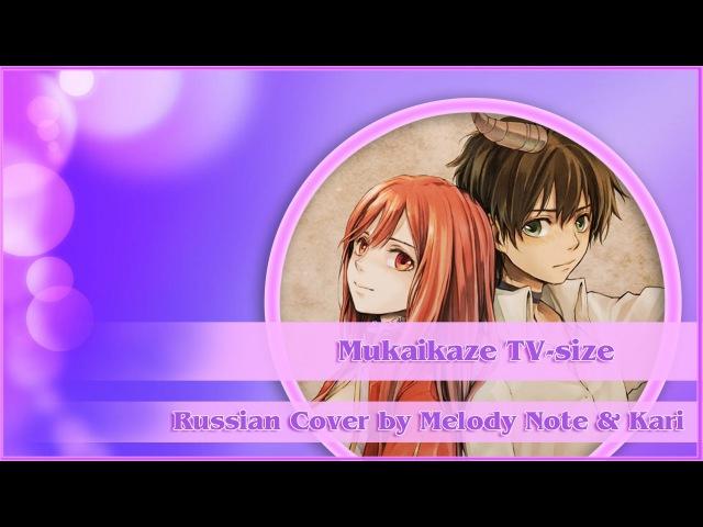 Melody Note (Renata Kirilchuk) - Mukaikaze (russian cover) Maoyuu Maou Yuusha OP TV-size