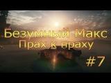 Mad Max Прохождение [Прах к праху] #7