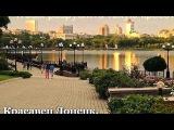 Донецк - мой любимый город