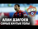 Самые крутые голы Алана Дзагоева за ЦСКА!