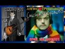 ЛЯПИС ТРУБЕЦКОЙ - СНЕЖНАЯ КОРОЛЕВА (аккорды) Уроки гитары - Играй, как Бенедикт! В