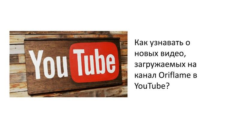Как подписаться на официальный канал Орифлэйм-Россия на Youtube. Инструкция.