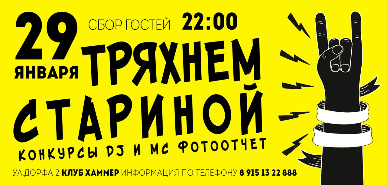 """Афиша Коломна """"ТРЯХНЕМ СТАРИНОЙ"""" 29.01.16"""