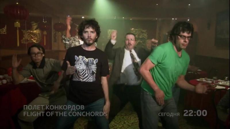 Полет Конкордов / Летучие Конкорды / Flight of the Conchords (1 сезон) Трейлер (Rus) [HD 720]