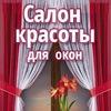 Галерея Штор - дизайн и пошив штор во Владимире