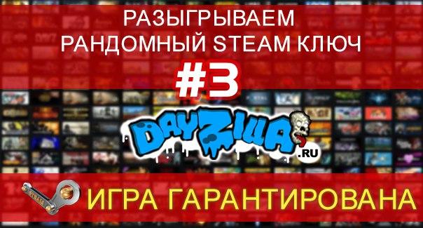 розыгрыш steam ключа от DayZilla