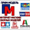 Прим-Модель интернет магазин