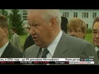 Ельцин 1998_ Девальвации не будет! Твёрдо и чётко!