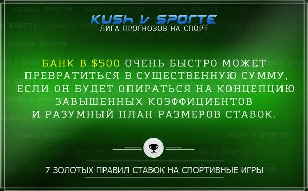 Прогнозов спортивных правила сайте на