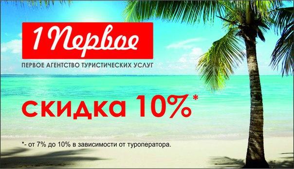 Туристическое агентство АНАНАС | ВКонтакте
