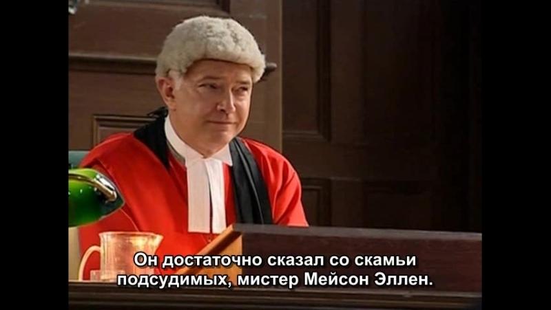 Судья Джон Дид/Judge John Deed/4 сезон 2 серия/Русские субтитры Landau76