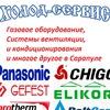 """Магазин """"Холод-Сервис"""" в Сарапуле"""