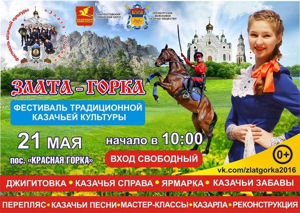 Фестиваль Злата-горка