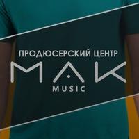Логотип M.A.K. Music / Продюсерский Центр