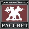 """Тренинговая команда """"РАССВЕТ"""""""