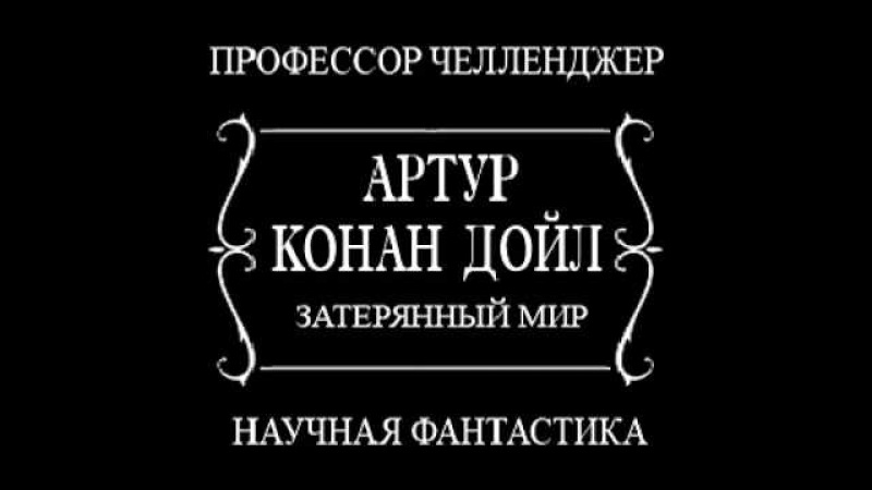 Артур Конан Дойл - Затерянный мир (А.Зарецкий)