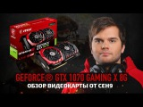 MSI GeForce GTX 1070 GAMING X 8G ЧАСТЬ 1