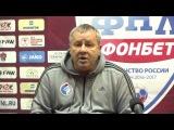 Послематчевая пресс-конференция тренеров. П. Гусев, А. Талалаев