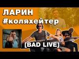 ЛАРИН — #коляхейтер (Cover by Bad Holiday) #КОНКУРСКАВЕР #КОЛЯХЕЙТЕР