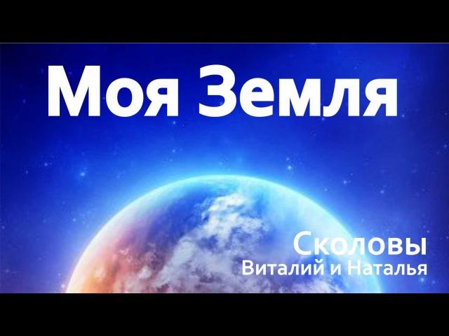 ДИВЬЯРОСА. Моя Земля - Многолика.