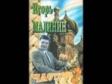 Игорь Малинин - Поручик Ржевский - часть 2 (Частушки 1995)