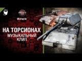 На торсионах - музыкальный клип от Студия ГРЕК и Wartactic Games Ленинград