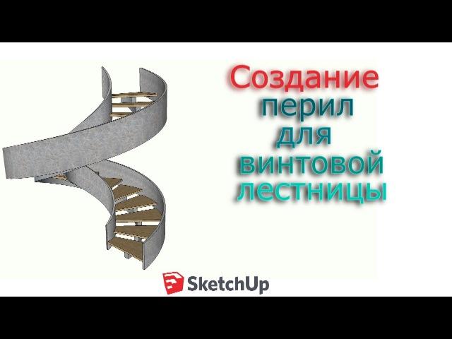 Создание перил для винтовой лестницы в программе SketchUp