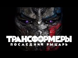 Трансформеры 5: последний рыцарь | Trailer #1 | Paramount Pictures Россия