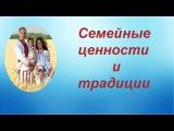 В. Сундаков.  Семейные Традиции и Ценности наших предков и современность