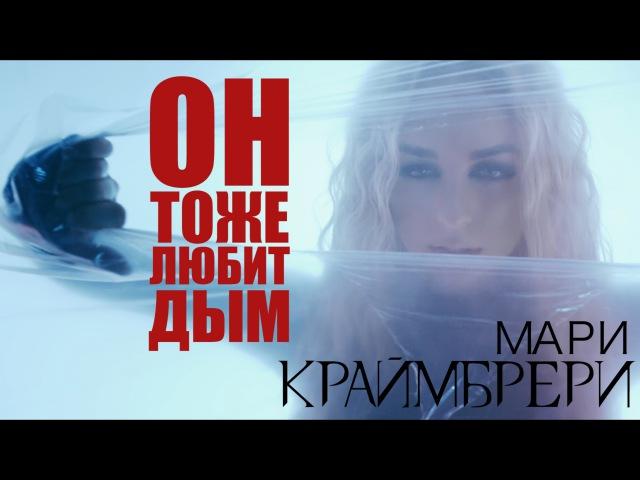 Мари Краймбрери Он тоже любит дым Official video 2016