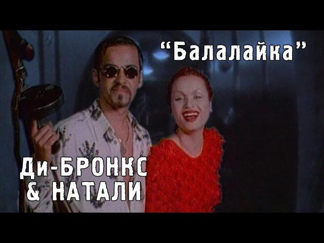 Ди-Бронкс Натали Балалайка (1997)