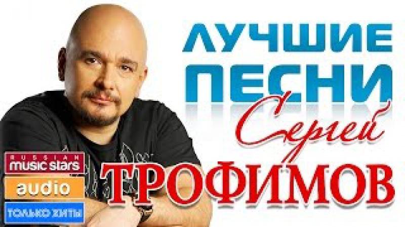 СЕРГЕЙ ТРОФИМОВ ЛУЧШИЕ ПЕСНИ 2016♫ TOP 30 ♫ ТОЛЬКО ХИТЫ ♫