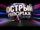 Вечерний Ургант.Острый репортаж с Аллой Михеевой. Как вТамбове перерабатывается мусор. (11.11.2016)