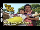 Towel Mein Baahar Jaaogi Eena Meena Deeka Kumar Sanu Poornima Rishi Kapoor Juhi Chawla