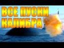 Видео всех пусков крылатых ракет Калибр с кораблей подводных лодок Каспий Средиземное море Северный