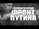 ПЯТЬ ДРУЗЕЙ ПУТИНА ЗАГОНЯТ США В МОГИЛУ Русский Милитарист №10 военное обозрение