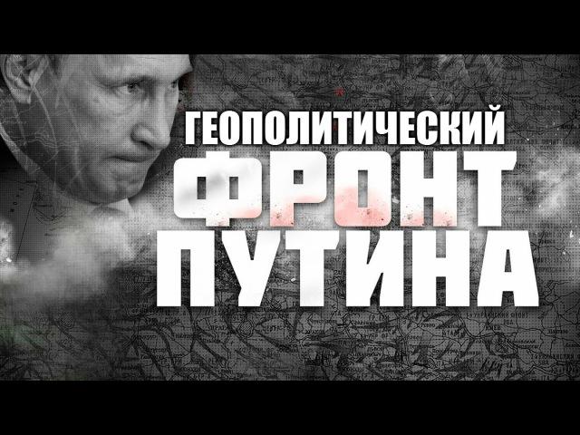 ПЯТЬ ДРУЗЕЙ ПУТИНА ЗАГОНЯТ США В МОГИЛУ | Русский Милитарист №10: военное обозрение