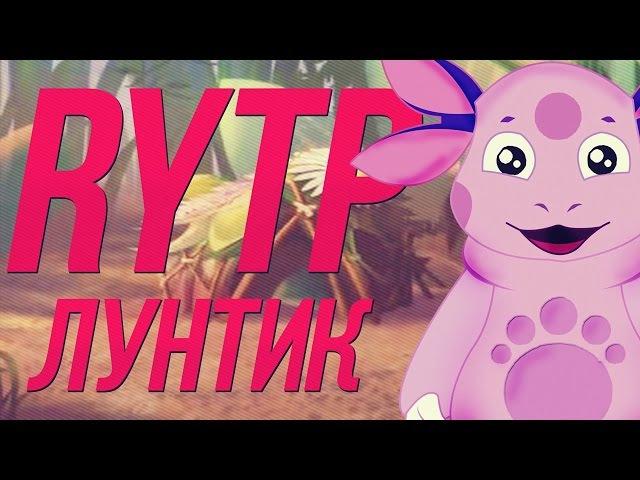 Лунтик Хуюнтик RYTP 18
