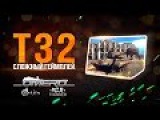 Обзор T32: СЛОЖНЫЙ ГЕЙМПЛЕЙ против ТОПОВ! Как играть?! | War Thunder